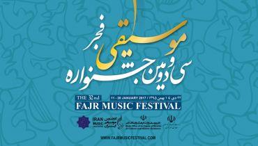 جشنواره موسيقی فجر از ٢٤دي ماه آغاز مي شود