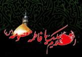 باشگاه خبرنگاران - جایگاه والای حضرت معصومه (س) در روایات