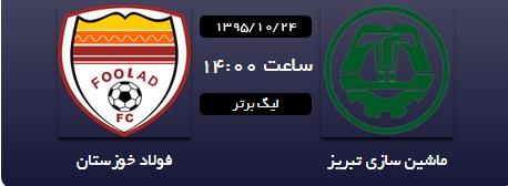 لیگ برتر فوتبال 24 دی