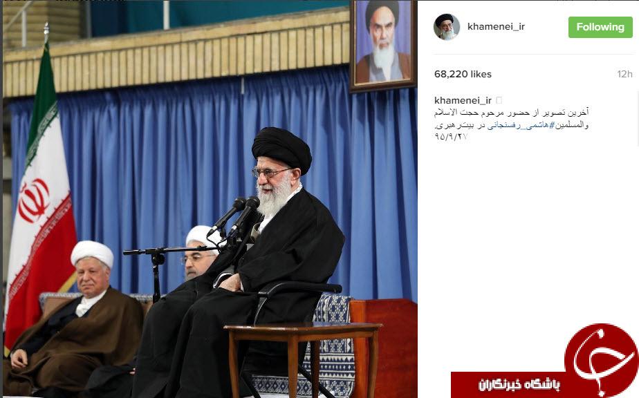 آخرین عکس آیت الله هاشمی رفسنجانی در بیت رهبری