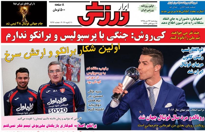 روزنامههای ورزشی بیست و یکم دی ماه