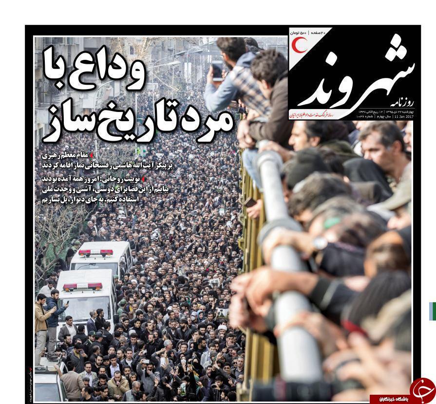از وداع با مرد تاریخ ساز تا آغاز دوران پساهاشمی در سپهر سیاسی ایران