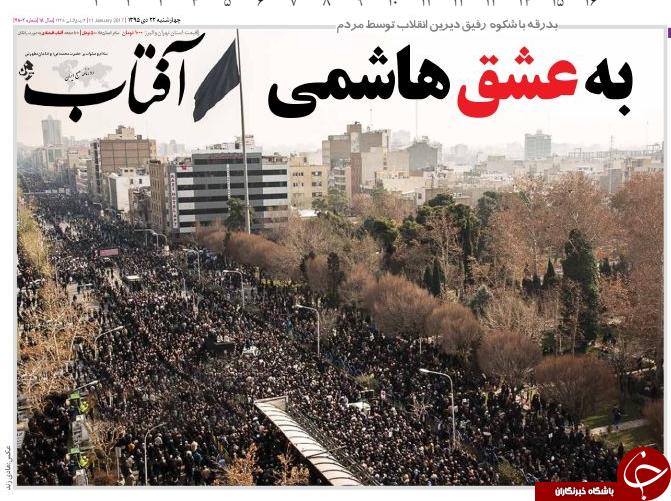 از وداع با مرد تاریخساز تا آغاز دوران پساهاشمی در سپهر سیاسی ایران