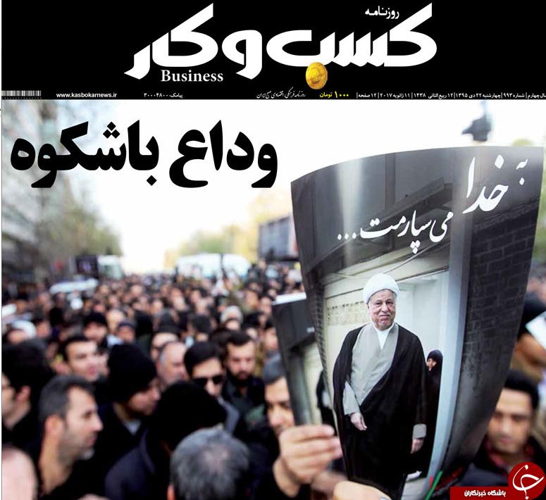 از وداع با مرد تاريخساز تا آغاز دوران پساهاشمي در سپهر سياسي ايران