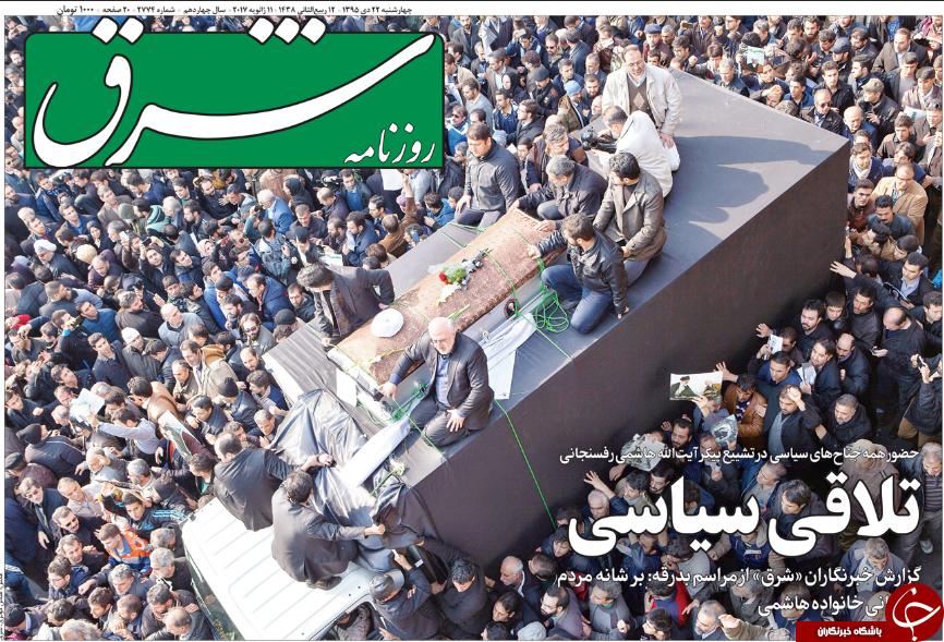 وداع ميليوني با يار انقلاب تيتر يک روزنامه هاي کشور