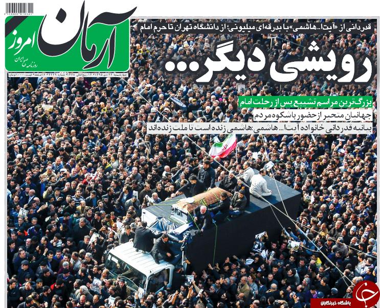 وداع میلیونی با یار انقلاب تیتر یک روزنامه های کشور
