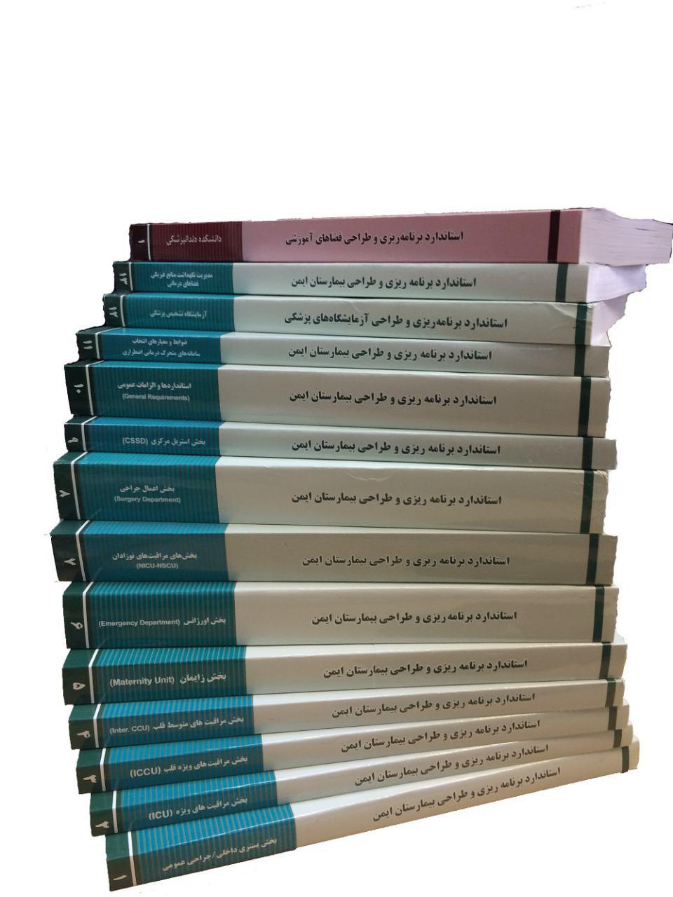 تدوین 13 جلد کتاب برای استانداردسازی بیمارستان ها/ تدوین کتبی برای استانداردهای فضاهای آموزشی و کمک آموزشی