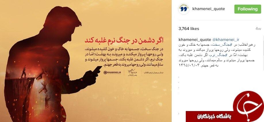 نقل قول هایی سازنده از رهبر انقلاب +عکس نوشت