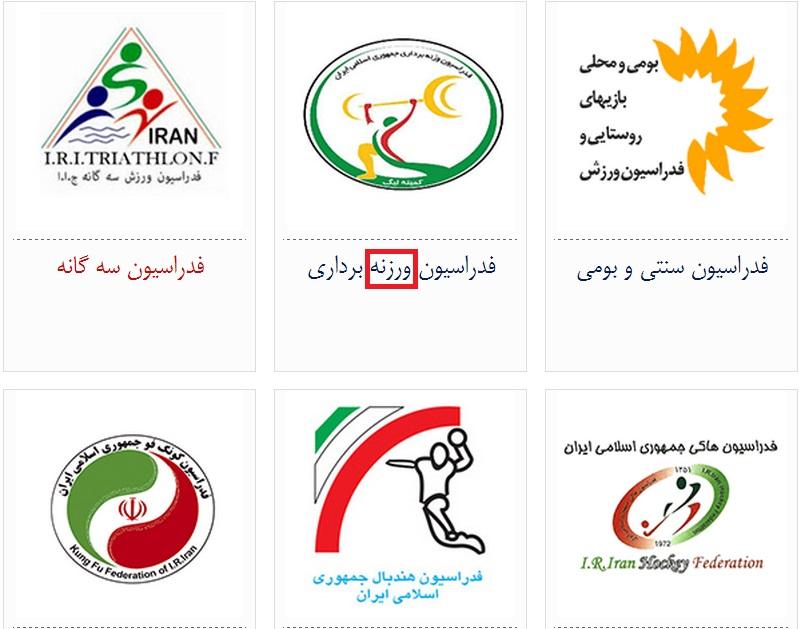 اشتباه فاحش مسئولان رسانه ای وزارت ورزش و جوانان+عکس