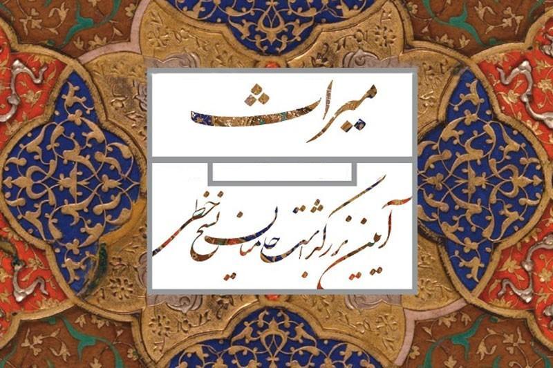 نامگذاری جایزه جشنواره نسخ خطی به نام سید عبدالله انوار