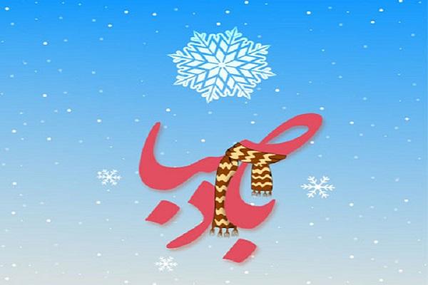 تقویم بادصبا برای اندروید / بروزرسانی نسخه زمستان 95 با ویژگی های جدید