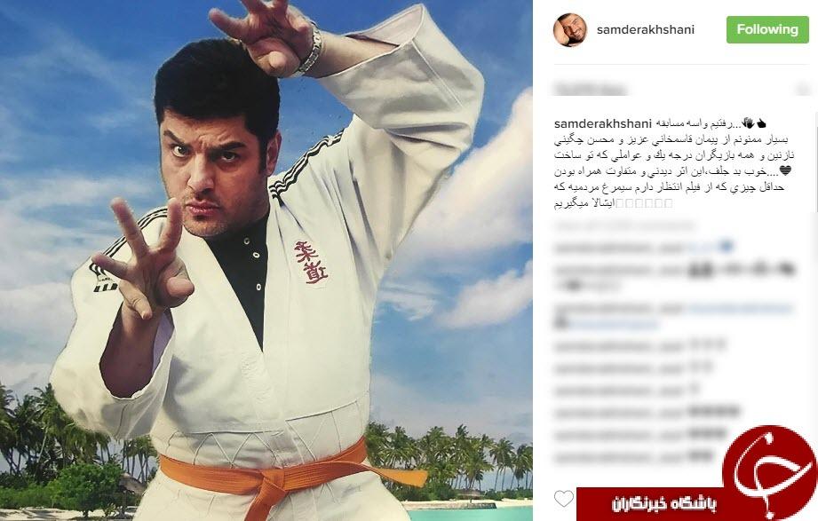 حداقل چيزی که سام درخشانی از فيلمش انتظار دارد+اینستاپست/عکس متفاوت سام درخشانی