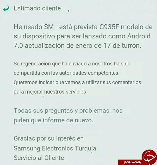 زمان انتشار اندروید 7 یرای Galaxy S7 مشخص شد