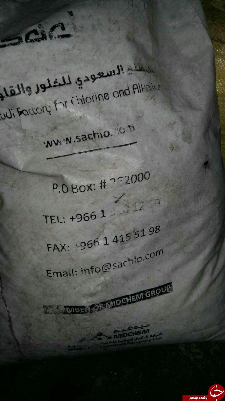 کشف مواد شیمیایی عربستانی در شرق حلب + تصاویر