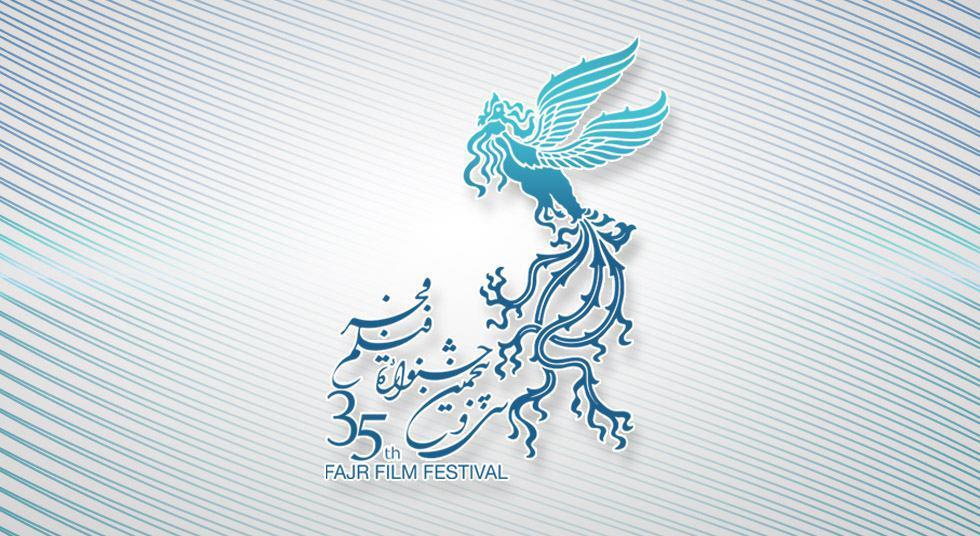 هیأت داوران بخش اقلام تبلیغاتی جشنواره فیلم فجر معرفی شد