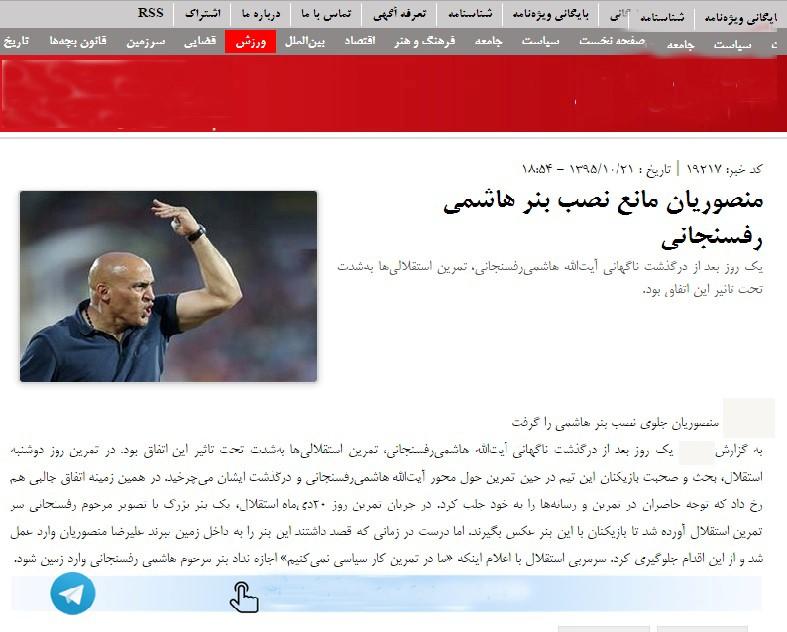 توضیحات منصوریان در مورد ممنوعیت نصب بنر هاشمی رفسنجانی در تمرین استقلال
