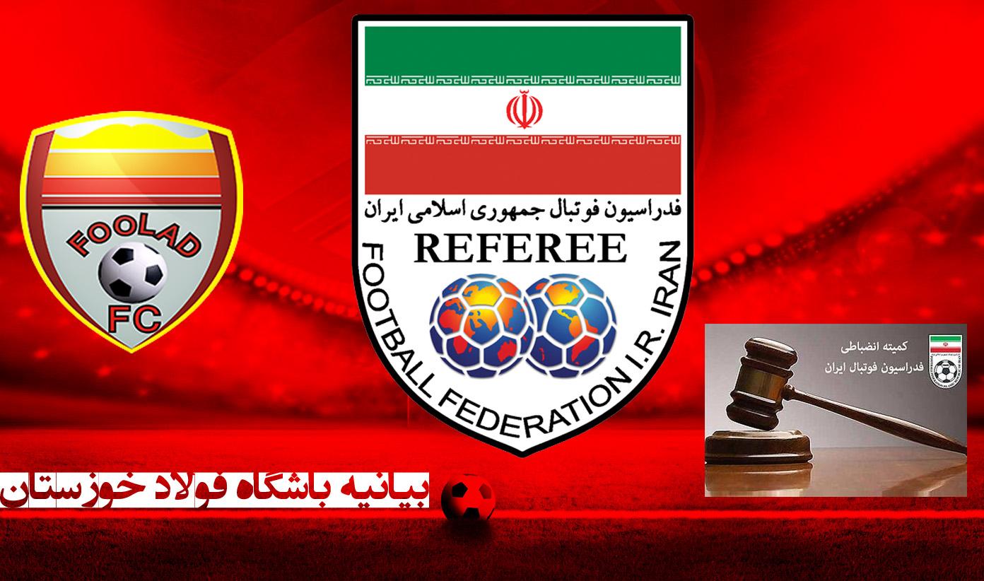 بیانیه باشگاه فولاد خوزستان/فدراسیون بیطرف باشد