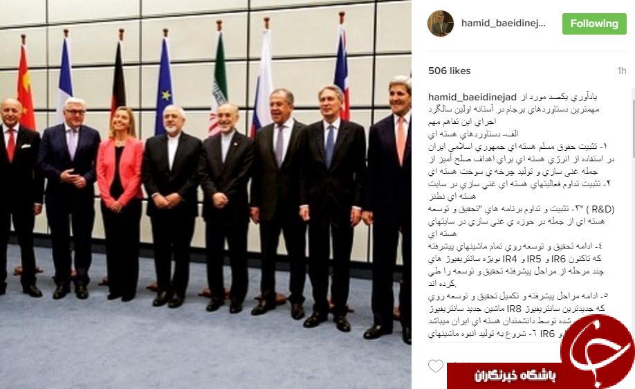 صد دستاورد برجام در اینستاگرام بعیدی نژاد+تصاویر