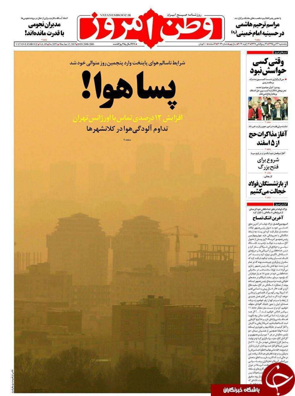 از شایعات درباره تابوت آیتالله هاشمی تا دستگیری یکی از سرشبکههای منافقین در اصفهان