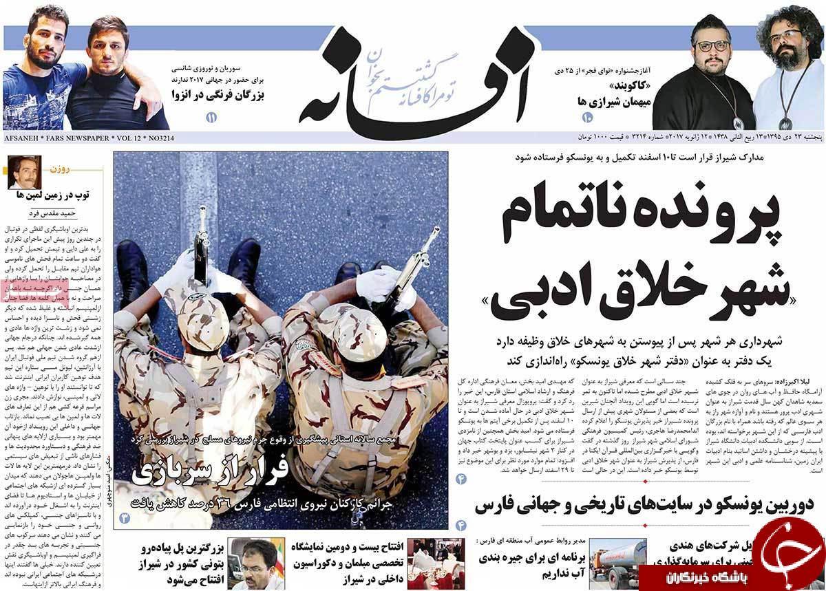 صفحه نخست روزنامه استان ها پنجشنبه 23 دی