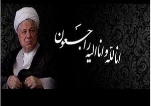 برگزاری مراسم ارتحال آیت الله هاشمی رفسنجانی در استان ها