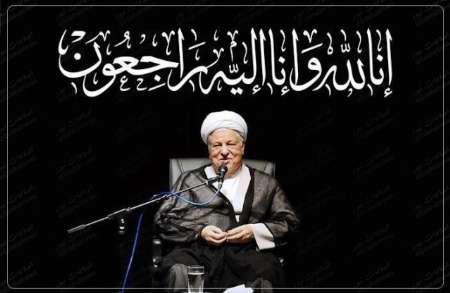 پیام تشکر بیت آیت الله هاشمی رفسنجانی از مردم سراسر کشور