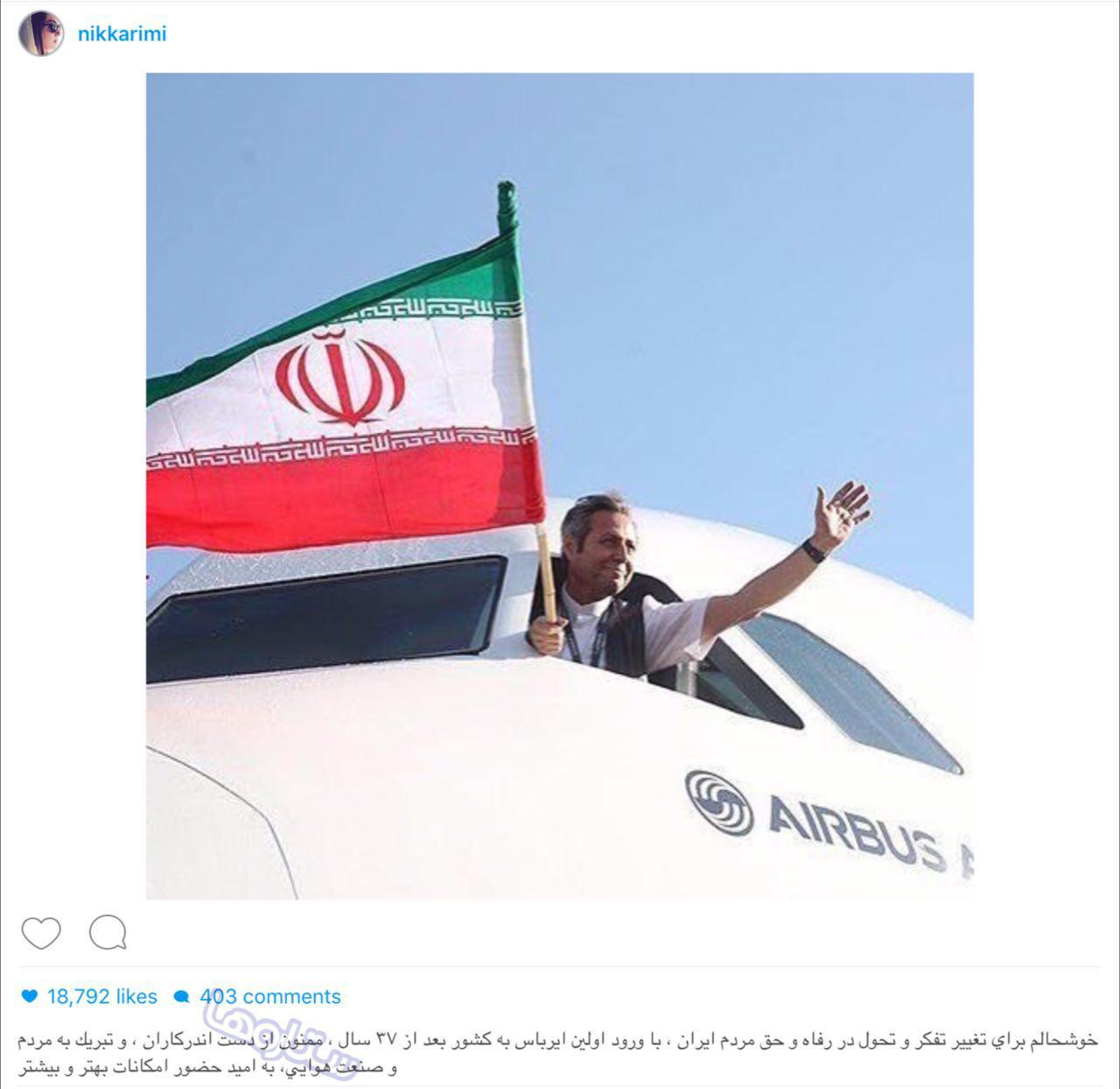 واکنش جالب نیکی کریمی نسبت به ایرباس تازه وارد به ایران