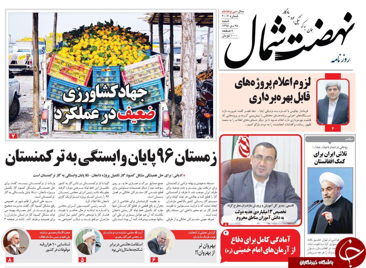 صفحه نخست روزنامه های استان شنبه 25 دی ماه