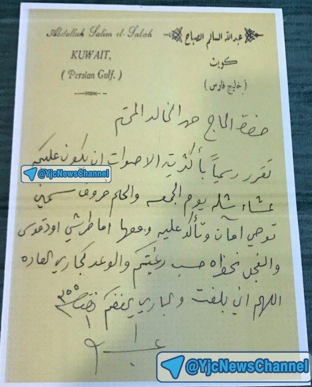 دستخطی که نام خلیج فارس را تایید کرد +سند