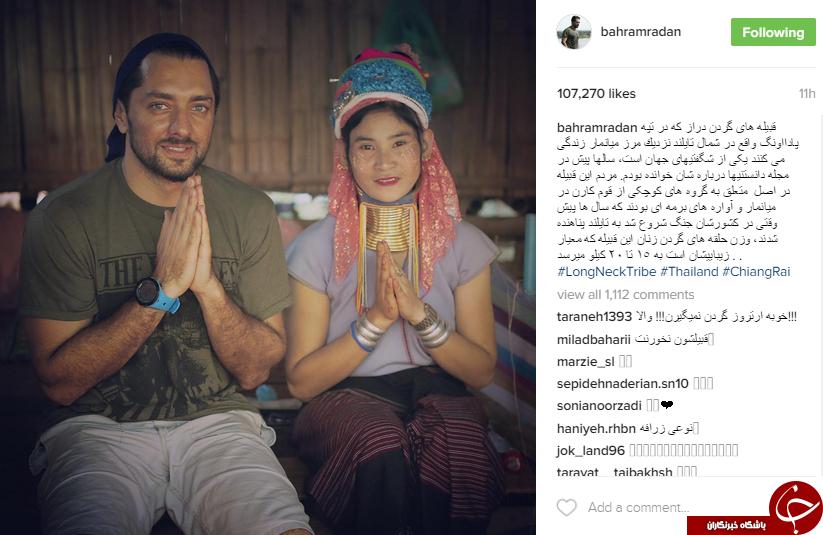 بهرام رادان در جمع قبیله گردن درازها +عکس