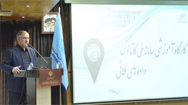 داده های مکانی از مهمترین زیر ساخت های اطلاعاتی ایران است