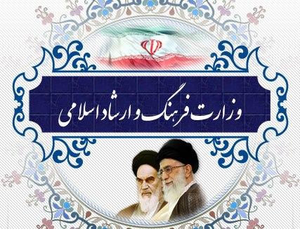 تکذیب خبر تعطیلی کتابخانه وزارت فرهنگ و ارشاد اسلامی