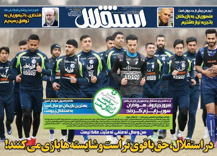 روزنامههای ورزشی بیست و هشتم دی ماه