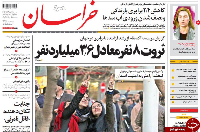 از کاسب کاری ترامپ با برجام تا شلیک ضد هوایی ها در مرکز تهران
