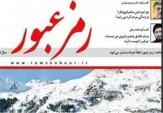 باشگاه خبرنگاران -صدور قرار مجرمیت برای مدیر مسئول رمزعبور با شکایت مهدی هاشمی