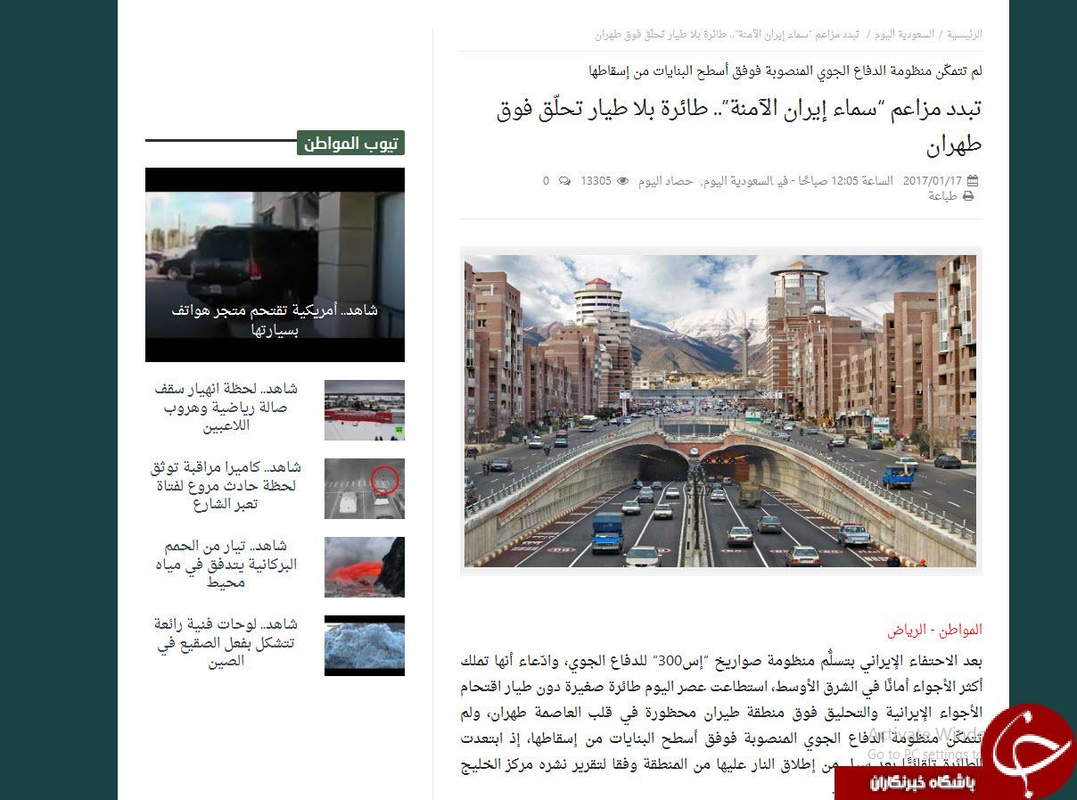 گزافه گویی رسانه عربی در رابطه با امنیت ایران