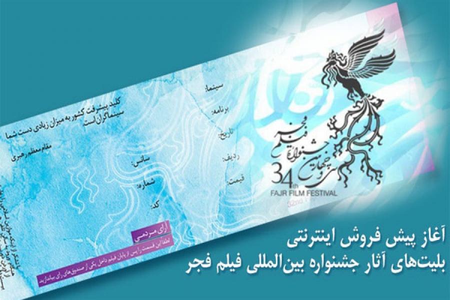قیمت بلیت جشنواره فیلم فجر