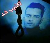 باشگاه خبرنگاران - تکذیب اجرای حکم اعدام قاتل اراکی