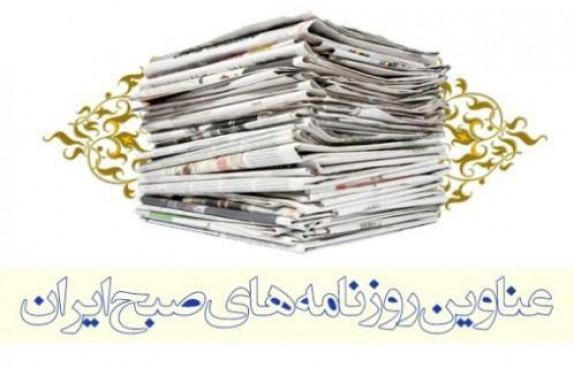 باشگاه خبرنگاران - صفحه نخست روزنامه های استان زنجان چهارشنبه 29دی ماه