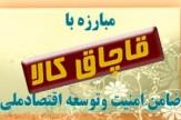 باشگاه خبرنگاران - تأیید حکم 948 میلیون ریالی دو پرونده قاچاق کالا در زنجان