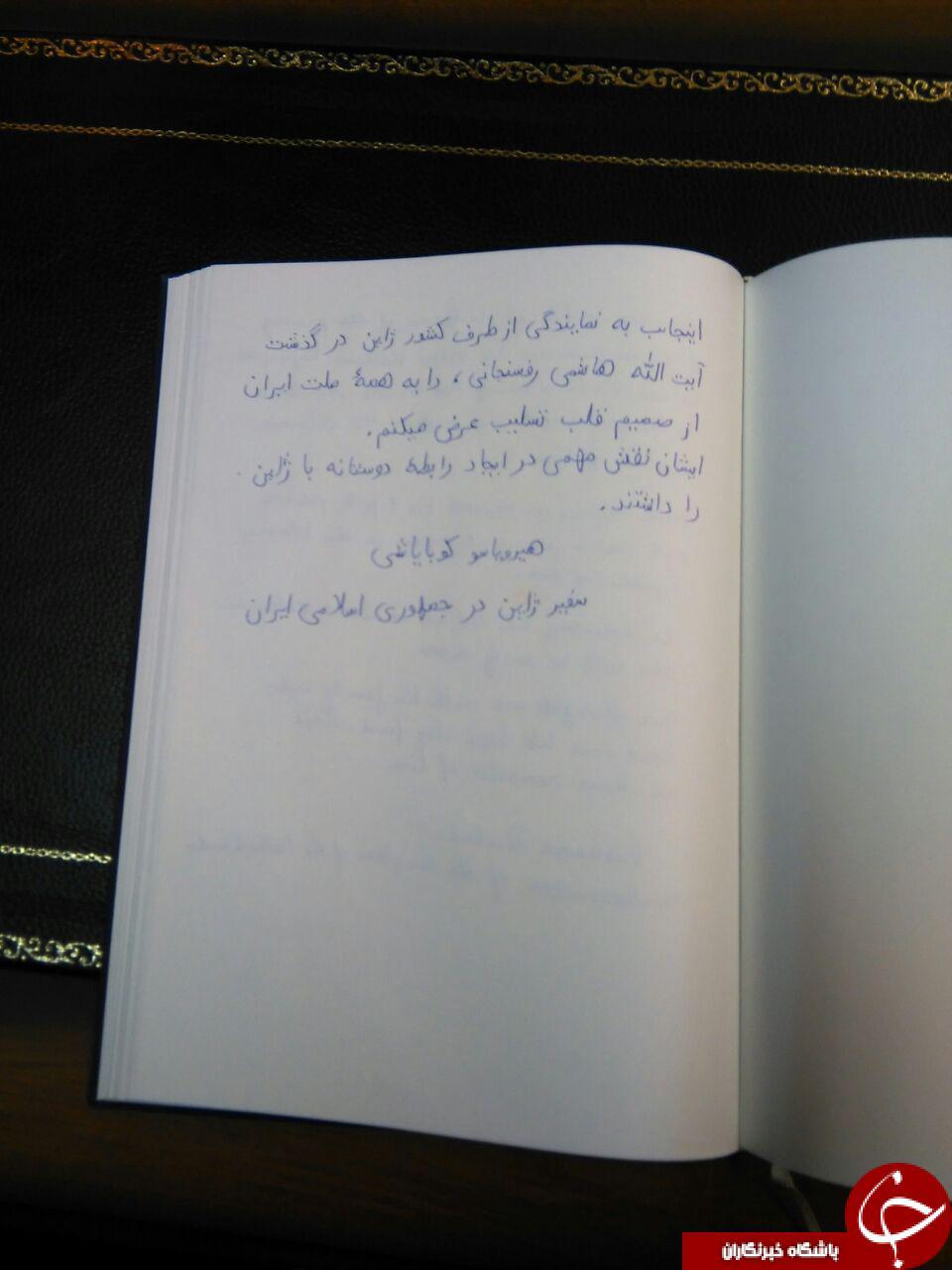 یادداشت سفیر ژاپن در ایران به زبان فارسی در نکوداشت آیتالله هاشمی رفسنجانی+ عکس