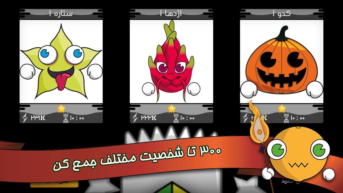 دانلود بازی فروت کرفت برای اندروید و IOs / اولین بازی آنلاین و محبوب ایرانی