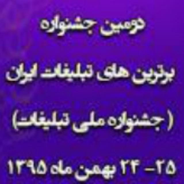 اعلام برنامه دومین جشنواره برترین های تبلیغات ایران