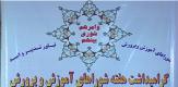 باشگاه خبرنگاران - همایش تجلیل از شوراهای برتر آموزش وپرورش در زنجان