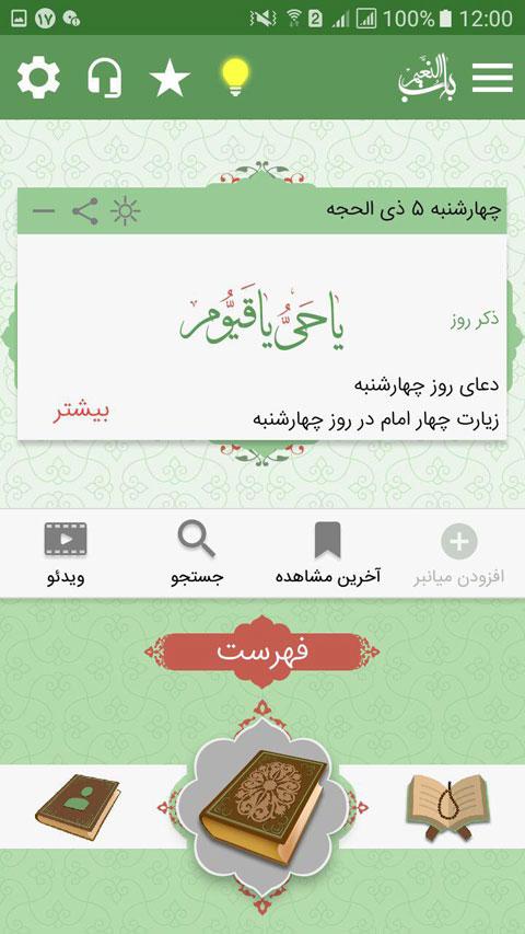 دانلود باب النعیم برای اندروید / کاملترین نرم افزار مفاتیح اندروید