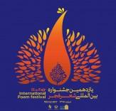 باشگاه خبرنگاران - یازدهمین جشنواره شعر فجر فراخوان داد