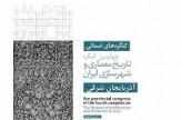 باشگاه خبرنگاران - ارسال 68 مقاله به چهارمین کنگره تاریخ معماری و شهرسازی آذربایجان شرقی