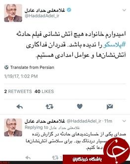 واکنش توییتری حداد عادل به آتشسوزی پلاسکو