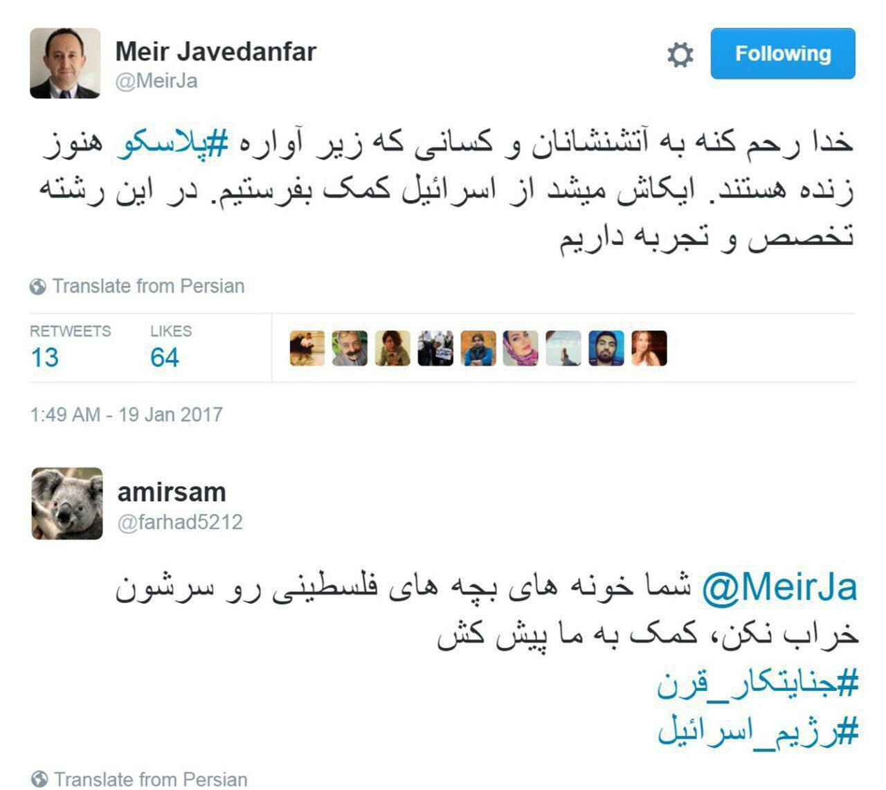واکنش جالب یک هموطن به توییت یک صهیونیست