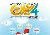 باشگاه خبرنگاران - پوستر چهارمین جشنواره زمستانی سرعین رونمایی شد